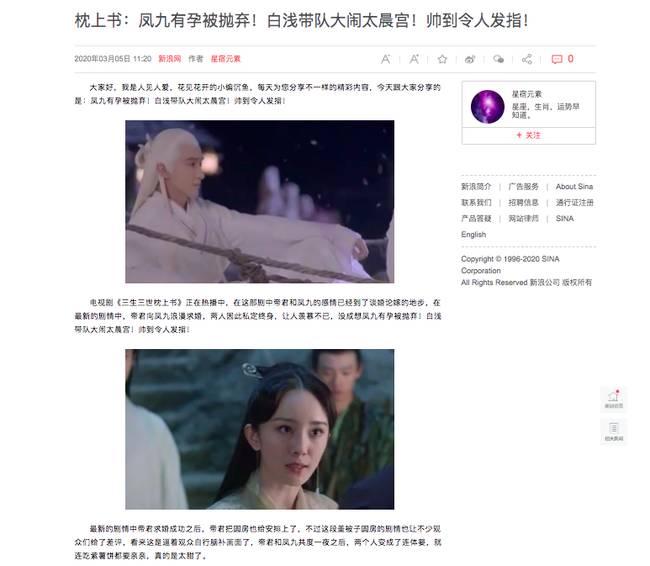 Tam sinh tam thế Chẩm thượng thư: Địch Lệ Nhiệt Ba mang thai bị Cao Vỹ Quang bỏ rơi, Dương Mịch đến trả thù?-1