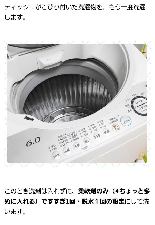 Nhỡ quên giấy trong túi quần áo khi bỏ vào máy giặt, chị em đừng vội hốt hoảng vì đã có cách chữa cháy êm ru-1
