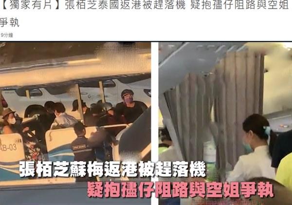 Trương Bá Chi cãi nhau với tiếp viên và bị đuổi khỏi máy bay khi đưa con đi du lịch Thái Lan-1