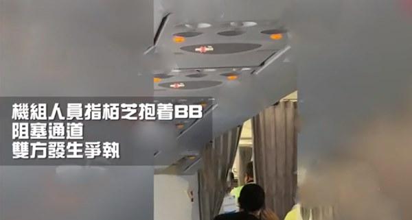 Trương Bá Chi cãi nhau với tiếp viên và bị đuổi khỏi máy bay khi đưa con đi du lịch Thái Lan-5