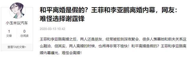 Nội tình vụ ly hôn giữa Vương Phi và Lý Á Bằng bị lộ, liệu đây có phải nguyên nhân thiên hậu Hong Kong quay lại với tình trẻ?-1