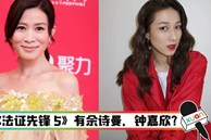 'Bằng chứng thép 5' của TVB: Xa Thi Mạn - Chung Gia Hân sẽ không về đóng chính vì lý do 'nhạy cảm'?