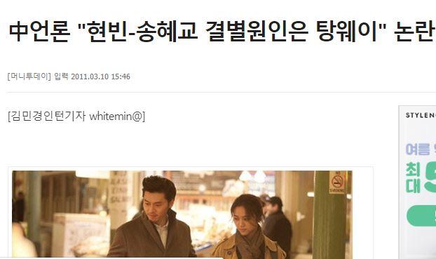 Vì nụ hôn 1 phút 30 giây, mỹ nhân cảnh nóng đình đám xứ Trung - Thang Duy từng bị buộc tội gây ra sự tan vỡ cho tình yêu của Hyun Bin và Song Hye Kyo-4