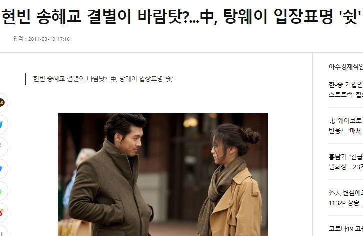 Vì nụ hôn 1 phút 30 giây, mỹ nhân cảnh nóng đình đám xứ Trung - Thang Duy từng bị buộc tội gây ra sự tan vỡ cho tình yêu của Hyun Bin và Song Hye Kyo-5
