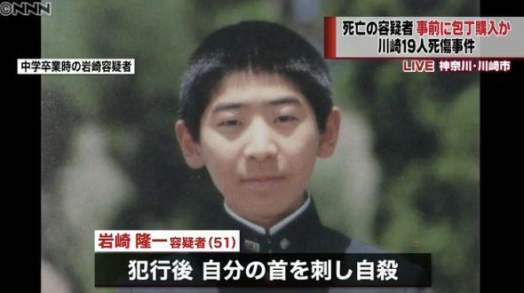 Vụ án giết người ngẫu nhiên chấn động ở Nhật Bản: Tẩm độc vào coca và để giữa đường, sau 43 năm không ai tìm ra được hung thủ-1