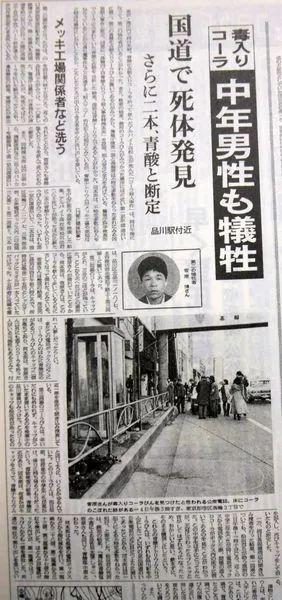 Vụ án giết người ngẫu nhiên chấn động ở Nhật Bản: Tẩm độc vào coca và để giữa đường, sau 43 năm không ai tìm ra được hung thủ-4