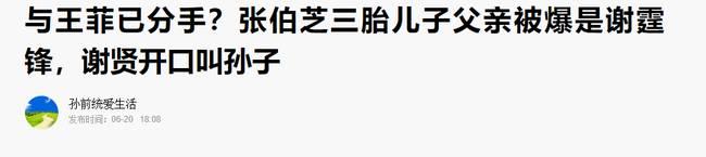 Bố Tạ Đình Phong ngầm xác nhận nam tài tử chính là cha đẻ con trai út của Trương Bá Chi?-1