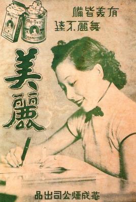 Đệ nhất mỹ nhân Thượng Hải: Dung nhan mỹ miều ở tuổi lục tuần khiến gái trẻ ghen tị, cuối đời gặp biến cố dẫn đến cái chết bi thảm-1