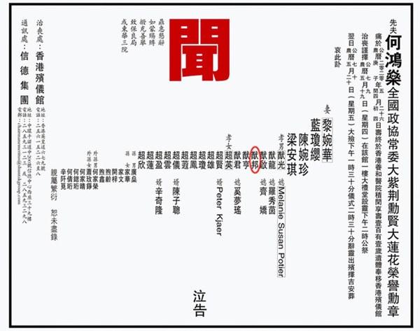 Công bố bản cáo phó Vua sòng bài Macau: Hé lộ danh tính đứa con trai bí ẩn mà công chúng chưa bao giờ biết đến-1