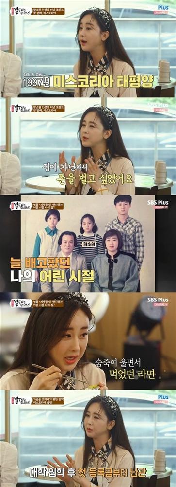 Hoa hậu Hàn Quốc U45 chia sẻ về quá khứ nghèo khó: Không thể trả tiền điện, sống ở ngôi nhà giống như trong Parasite-1