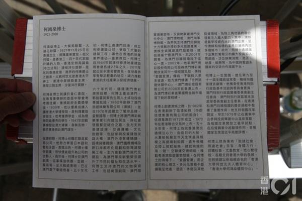 Hé lộ toàn bộ nội dung trong quyển sổ lưu niệm của Vua sòng bài Macau được gửi cho những người đến viếng tang lễ-3