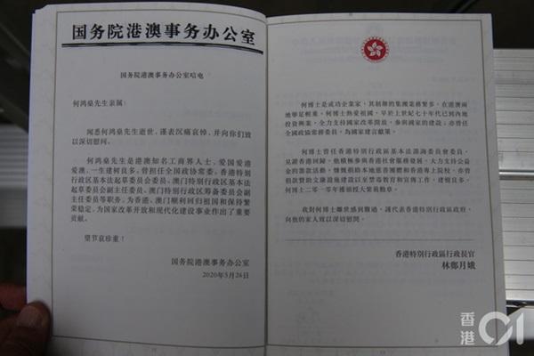 Hé lộ toàn bộ nội dung trong quyển sổ lưu niệm của Vua sòng bài Macau được gửi cho những người đến viếng tang lễ-4