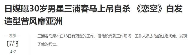 NÓNG: Báu vật làng phim Nhật Miura Haruma đột ngột qua đời ở tuổi 30, nguyên nhân cái chết khiến ai cũng đau lòng-1