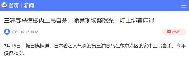 Lộ hiện trường vụ tự tử của báu vật làng phim Nhật Miura Haruma, nhìn thôi cũng thấy rùng mình và ám ảnh?-1