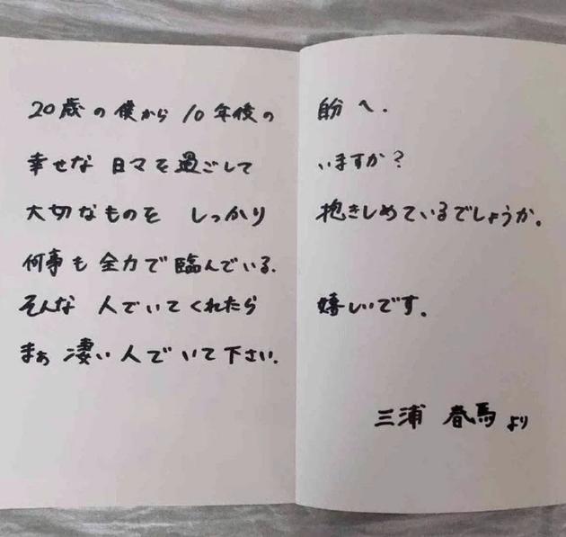 Xót xa trước bức thư gửi tuổi 30 của Miura Haruma được người hâm mộ chia sẻ lại: Bạn có đang sống hạnh phúc?-1