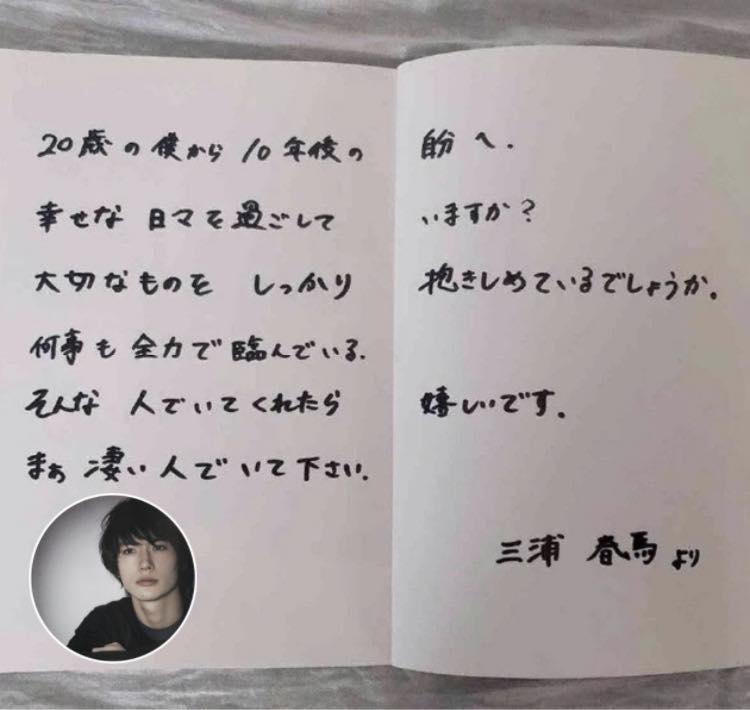Tâm thư gửi tuổi 30 của Haruma Miura - tài tử Nhật Bản vừa tự tử-2