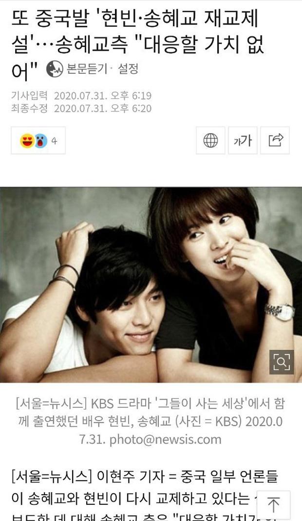 Song Hye Kyo chính thức phản hồi về tin đồn hẹn hò Hyun Bin do truyền thông Trung Quốc đăng tải-1