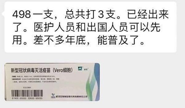 Mạng xã hội Trung Quốc rao bán rầm rộ vaccine COVID-19-1