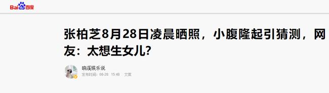 Trương Bá Chi tiếp tục mang thai lần thứ 4 ở tuổi 40, vòng 2 to lên trông thấy sau thời gian ở ẩn?-1
