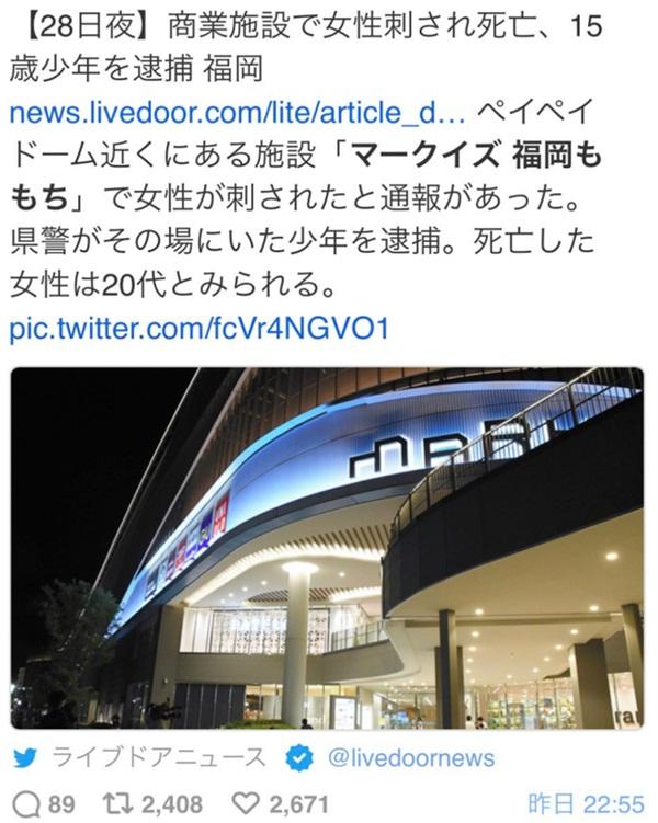 Mỹ nhân đình đám làng giải trí Nhật Bản qua đời ở tuổi 22, nguyên nhân tử vong là do bị sát hại trên đường?-2