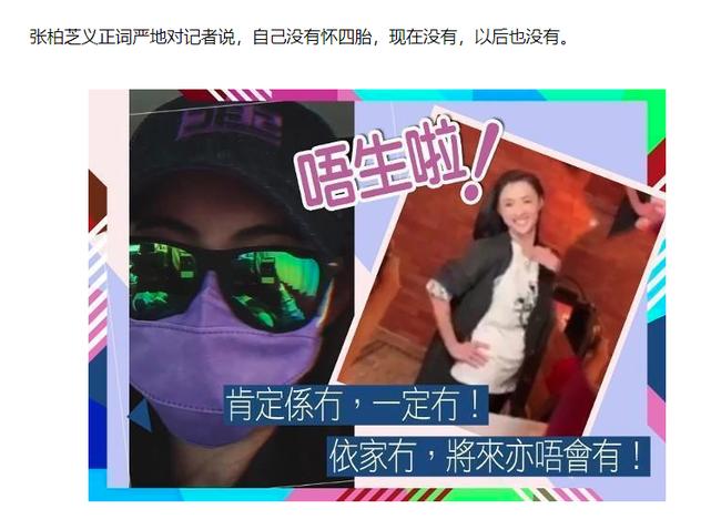 Trương Bá Chi chính thức lên tiếng về nghi vấn mang thai lần thứ 4-1