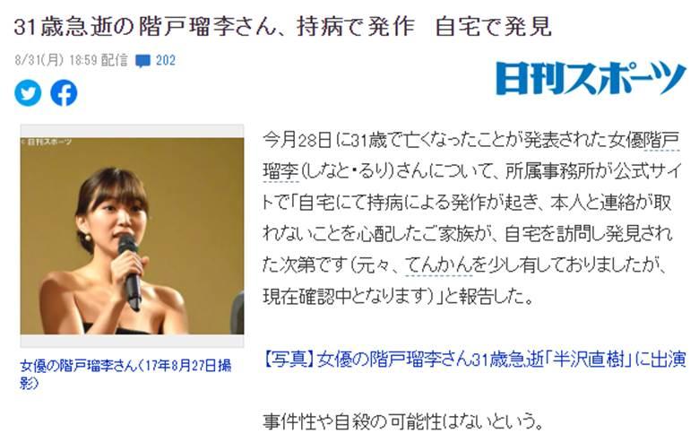 Mỹ nhân trẻ đình đám Nhật Bản tử vong tại nhà riêng không phải tự sát-1