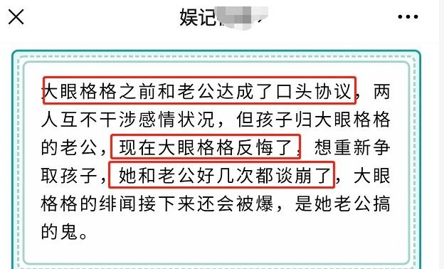 """Hôn nhân giữa Triệu Vy và chồng đã kết thúc bằng một bản thỏa thuận ngầm"""", chính Huỳnh Hữu Long là người tiết lộ chuyện vợ sống chung với trai trẻ?-2"""