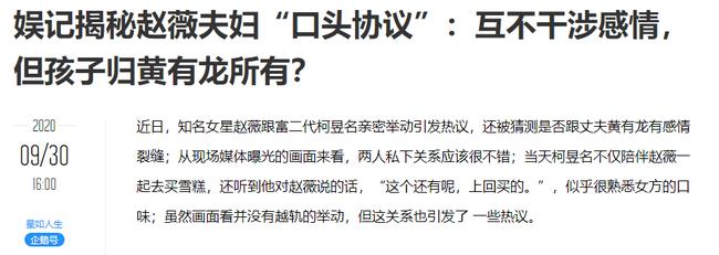 """Hôn nhân giữa Triệu Vy và chồng đã kết thúc bằng một bản thỏa thuận ngầm"""", chính Huỳnh Hữu Long là người tiết lộ chuyện vợ sống chung với trai trẻ?-1"""