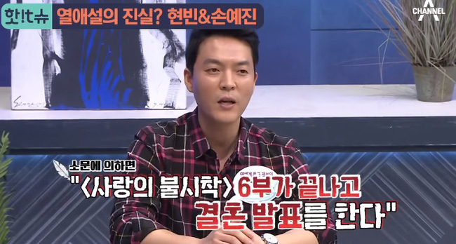 MXH rầm rộ tin Hyun Bin - Son Ye Jin bí mật kết hôn lúc quay Hạ Cánh Nơi Anh, loạt nhà báo lên truyền hình kể lại sự việc-3