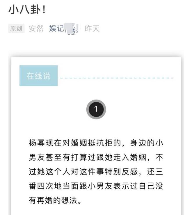 Dương Mịch được tình trẻ phú nhị đại cầu hôn, diễn biến tình cảm của cặp đôi căng như dây đàn?-3