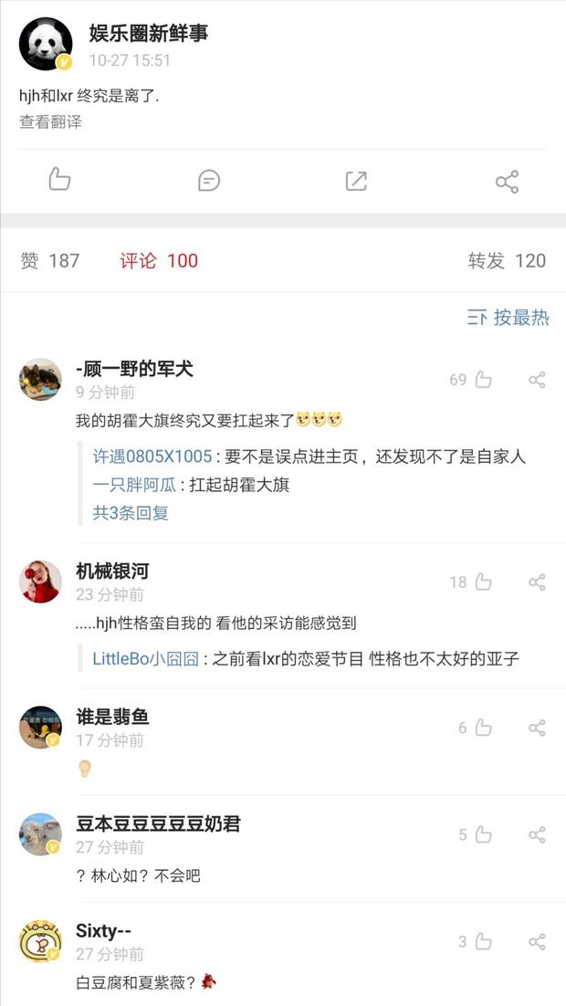 """Rộ tin Lâm Tâm Như - Hoắc Kiến Hoa đã ly hôn, nguồn tin từng dự đoán đúng Phạm Băng Băng - Lý Thần toang""""-2"""