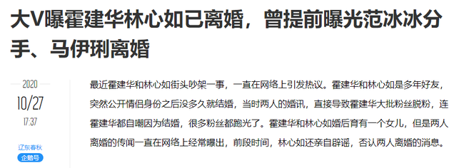 Lâm Tâm Như và Hoắc Kiến Hoa kết thúc cuộc hôn nhân 4 năm, con gái sẽ được bố mẹ thay phiên nuôi dưỡng?-1