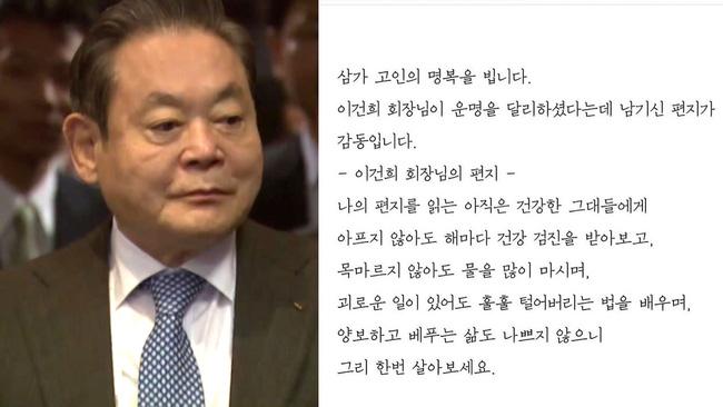 Đang được lan truyền rộng rãi nhưng đây mới là sự thật về bức thư cuối cùng của cố Chủ tịch tập đoàn Samsung-2