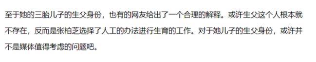 Đây là lý do không ai có thể biết cha ruột con trai thứ 3 của Trương Bá Chi là ai?-6