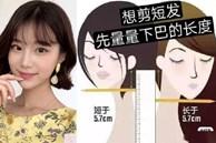 Những cô nàng có đặc điểm khuôn mặt này thì hợp cắt tóc ngắn hơn là để tóc dài