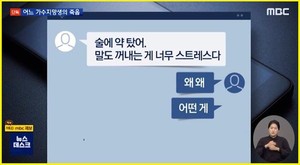 Nữ ca sĩ Hàn tự tử, nghi bị bạn trai nổi tiếng chuốc thuốc để cưỡng bức rồi quay phim lại-3