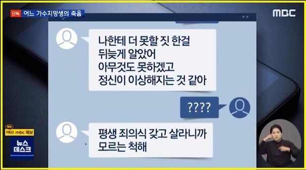 Nữ ca sĩ Hàn tự tử, nghi bị bạn trai nổi tiếng chuốc thuốc để cưỡng bức rồi quay phim lại-4