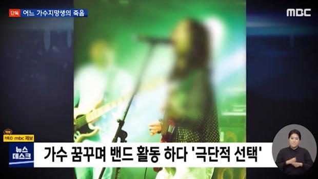 Nữ ca sĩ Hàn tự tử, nghi bị bạn trai nổi tiếng chuốc thuốc để cưỡng bức rồi quay phim lại-2