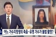 Nữ ca sĩ Hàn tự tử, nghi bị bạn trai nổi tiếng chuốc thuốc để cưỡng bức rồi quay phim lại
