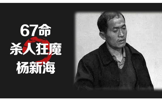 Tên sát nhân điên loạn nhất Trung Quốc: Từ tuổi thơ đầy biến động cho đến tâm lý vặn vẹo và cái chết thương tâm của 67 người vô tội-1
