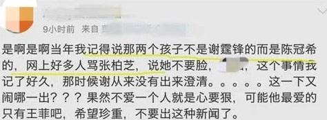 Nguyên nhân thật sự khiến năm đó Tạ Đình Phong đột ngột quyết định ly hôn cùng Trương Bá Chi, hóa ra là vì lý do khó chấp nhận này?-3