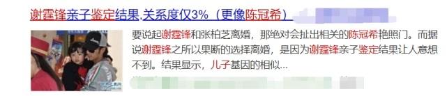 Nguyên nhân thật sự khiến năm đó Tạ Đình Phong đột ngột quyết định ly hôn cùng Trương Bá Chi, hóa ra là vì lý do khó chấp nhận này?-4