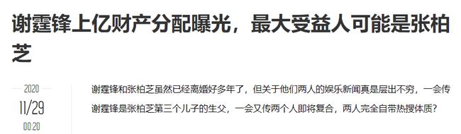 Việc phân chia khối tài sản hàng nghìn tỷ đồng của Tạ Đình Phong bất ngờ bị lộ, người hưởng lợi lớn nhất là Trương Bá Chi?-1