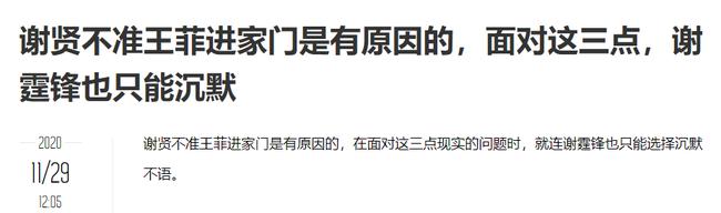 3 nguyên nhân chính khiến cha Tạ Đình Phong không để Vương Phi bước qua cổng, 1 trong số đó liên quan tới Trương Bá Chi?-1
