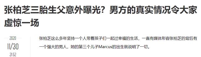 Cha ruột con trai thứ 3 của Trương Bá Chi lộ diện, kém nữ diễn viên 8 tuổi?-1
