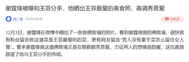Cuối cùng Tạ Đình Phong đã có câu trả lời chính xác cho tin đồn chia tay Vương Phi?-1