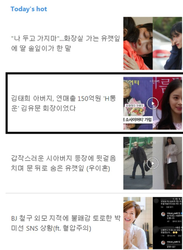 KBS hé lộ danh tính bố đẻ đại gia của Kim Tae Hee: Chủ tịch công ty danh tiếng doanh thu 300 tỷ, được Thủ tướng Hàn khen tặng-3