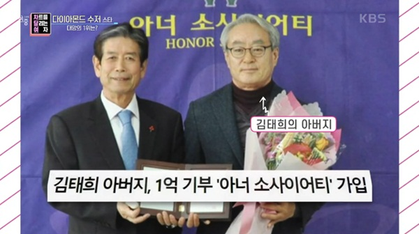 KBS hé lộ danh tính bố đẻ đại gia của Kim Tae Hee: Chủ tịch công ty danh tiếng doanh thu 300 tỷ, được Thủ tướng Hàn khen tặng-5