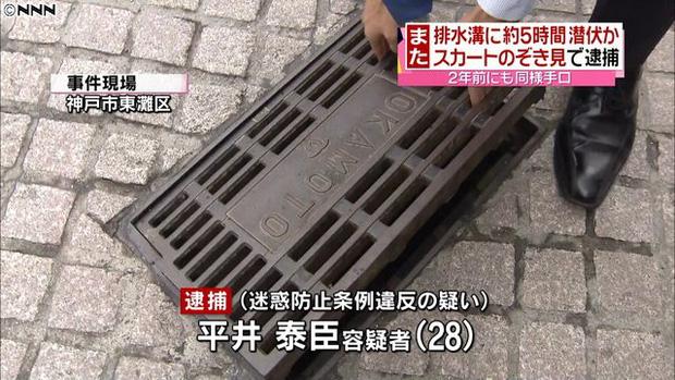Bắt giữ gã trai Nhật chuyên nằm dưới cống nhìn trộm đồ lót phụ nữ, thậm chí còn ước mơ được làm mặt đường để ngắm cho thoải mái-2