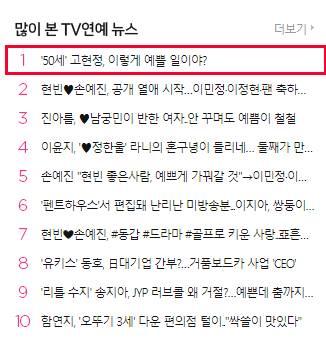Nhan sắc ở tuổi 50 của cô dâu bị đế chế Samsung ruồng bỏ Go Hyun Jung ra sao mà bất ngờ lên Top hot search?-1